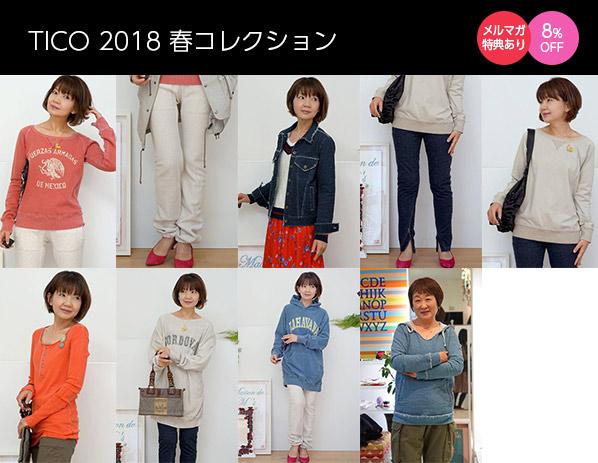 TICO 2018 春コレクション