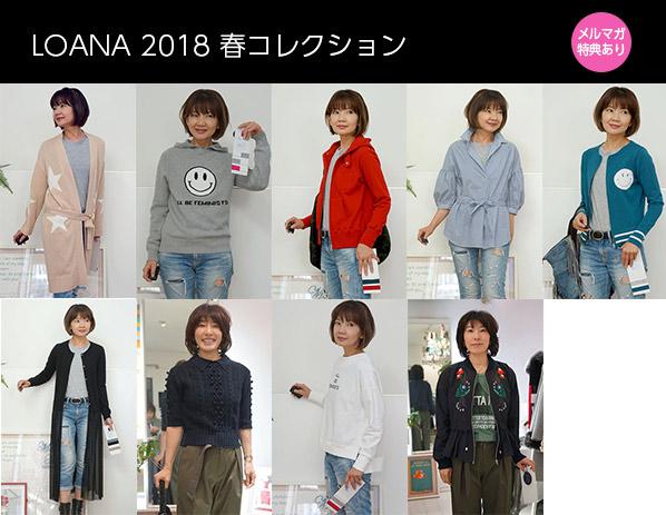 LOANA 2018 春コレクション